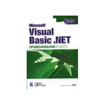 Microsoft Visual Basic .Net професионални проекти