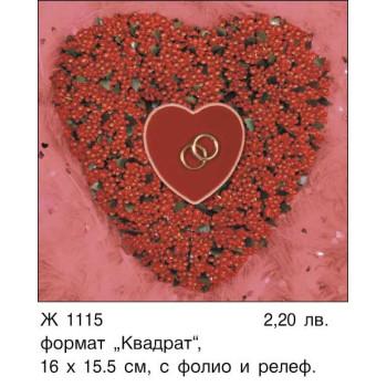Картички Сърце