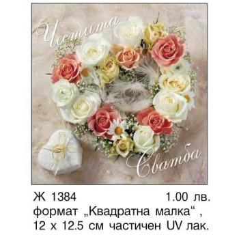 Картички Честита Сватба