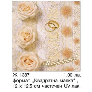 Картички Рози и халки