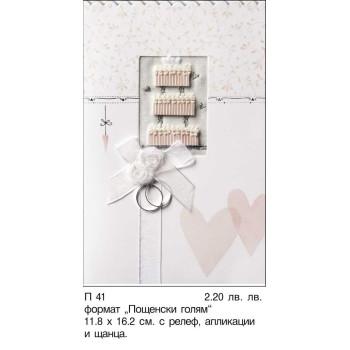 Картички Сватбена торта