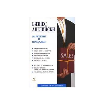 Бизнес английски: Маркетинг и продажби