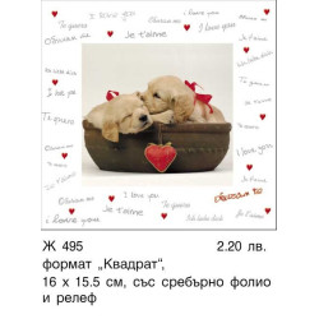 Картички Кученца