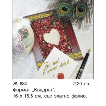 Картички С много любов
