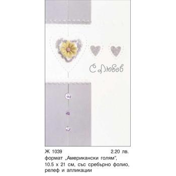 Картички С любов