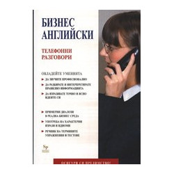 Бизнес английски: Телефонни разговори