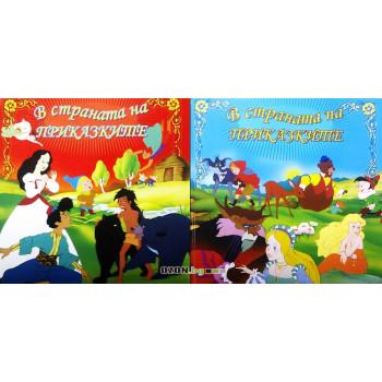 В страната на приказките - комплект от 2 тома