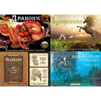 Фантастични същества - комплект от 4 книги