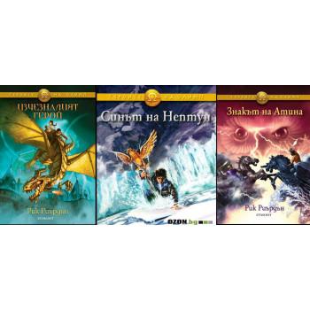 Героите на олимп - комплект от 3 книги