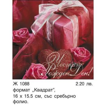 Картички Честит Рожден Ден