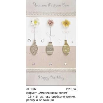 Картички Happy Birthday