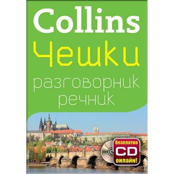 Collins: Чешки разговорник с речник