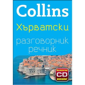 Collins: Хърватски разговорник с речник
