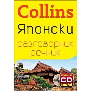 Collins: Японски разговорник с речник