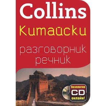 Collins: Китайски разговорник с речник