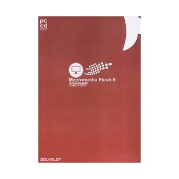 Macromedia Flash 8. Мултимедиен самоучител