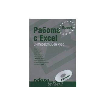 Работа с Excel - интерактивен курс