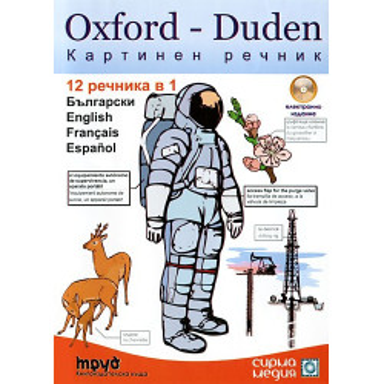 Oxford-Duden Картинен речник: Български, English, Francais, Espanol