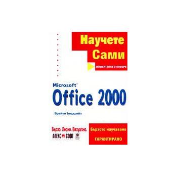 Научете сами Microsoft Office 2000