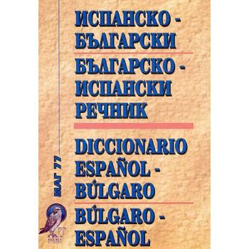 Комбиниран испанско-български / българско-испански речник
