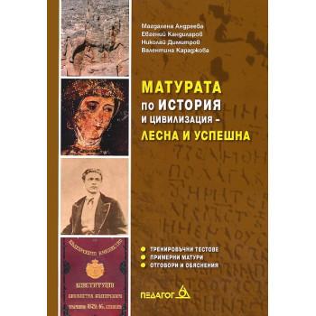 Матурата по история и цивилизация - лесна и успешна