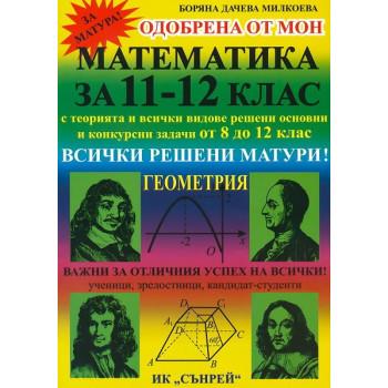 Математика за 11. - 12. клас: Геометрия