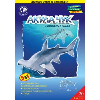 Акула Чук - картонен модел