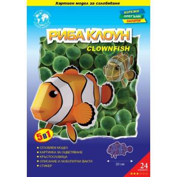 Риба Клоун - картонен модел