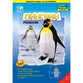 Императорки пингвин - картонен модел