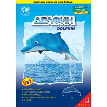 Делфин - картонен модел