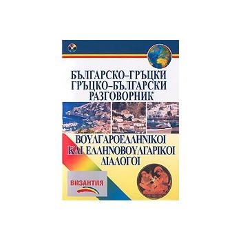 Българско-гръцки и гръцко-български разговорник + CD