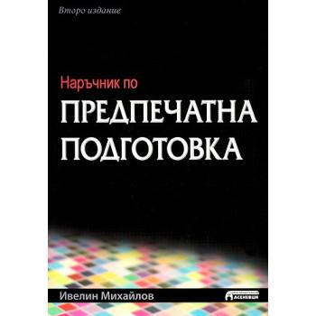 Наръчник по предпечатна подготовка - Второ издание