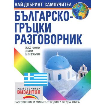 Българско - гръцки разговорник