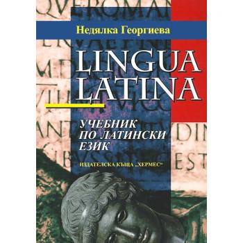 Lingua latina: Учебник по латински език