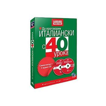 Да проговорим италиански с 40 урока. Самоучител + 2 CD