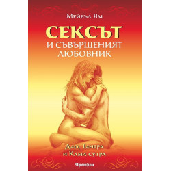 Сексът и съвършеният любовник