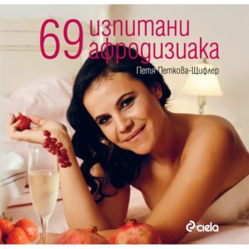 69 изпитани афродизиака