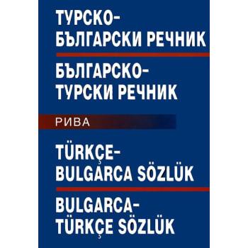 Турско-български/Българско-турски речник