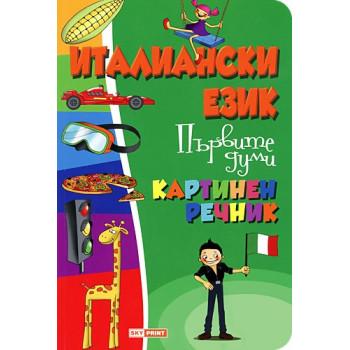 Картинен речник по италиански език - Първите думи