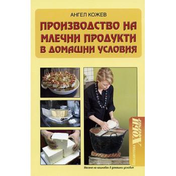 Производство на млечни продукти в домашни условия