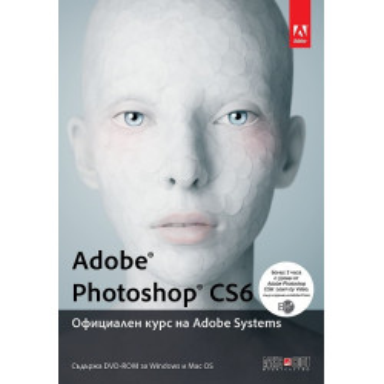 Adobe Photoshop CS6. Официален курс на Adobe Systems