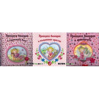 Принцеса Лилифее - комплект от 3 книги