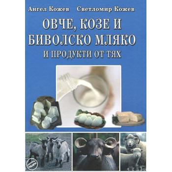 Овче, козе и биволско мляко и продукти от тях