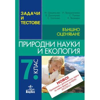 Задачи и тестове по природни науки и екология за 7. клас + Приложение с допълнителни задачи. Външно оценяване