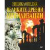 Великите древни цивилизации