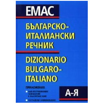 Българско-италиански речник