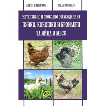 Интензивно и свободно отглеждане на пуйки, кокошки и бройлери за яйца и месо