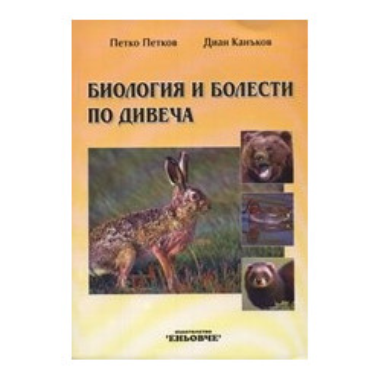 Биология и болести по дивеча