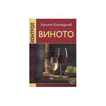 Виното – производство и контрол