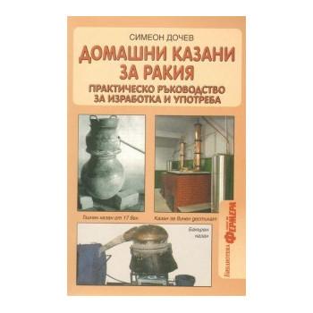 Домашни казани за ракия: Практическо ръководство за изработка и употреба